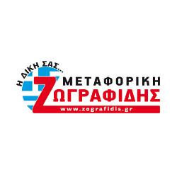 Δημήτρης Ζωγραφίδης