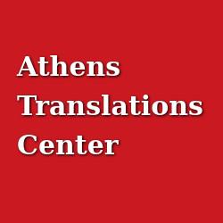 Athens Translations Center