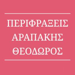 Θεόδωρος Αραπάκης