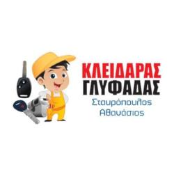 Αθανάσιος Σταυρόπουλος