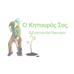 Ο Κηπουρός Σας